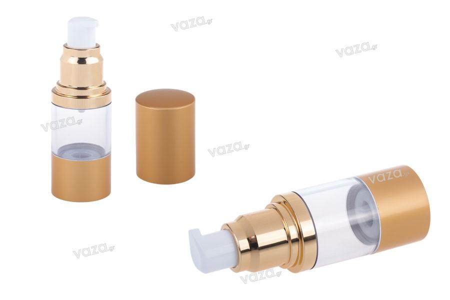 Μπουκάλι airless για κρέμα 15 ml με πλαστικό, διάφανο σώμα, καπάκι και βάση αλουμινίου σε χρυσό ΜΑΤ