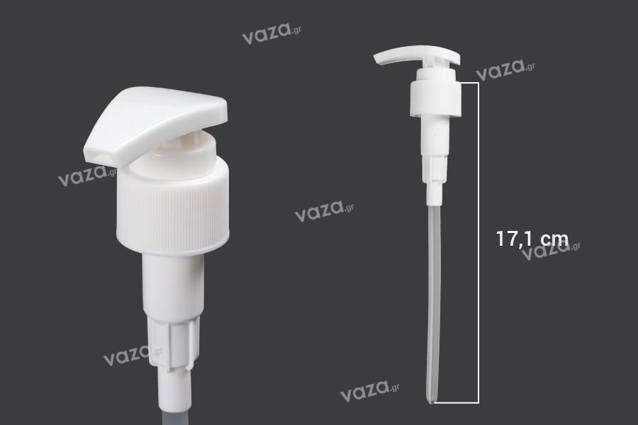 Αντλία πλαστική 24/410 λευκή με ασφάλεια