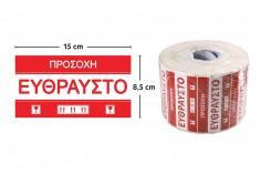 Αυτοκόλλητα Εύθραυστο 15x8,5 cm - πακέτο 100 τμχ