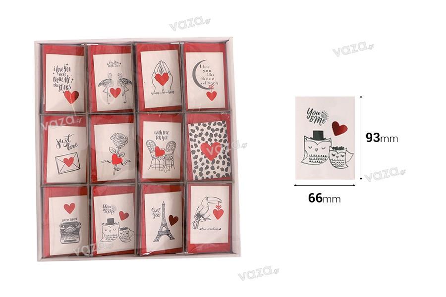 Ευχετήριες κάρτες αγάπης χάρτινες σε διάφορα σχέδια - 120 τμχ