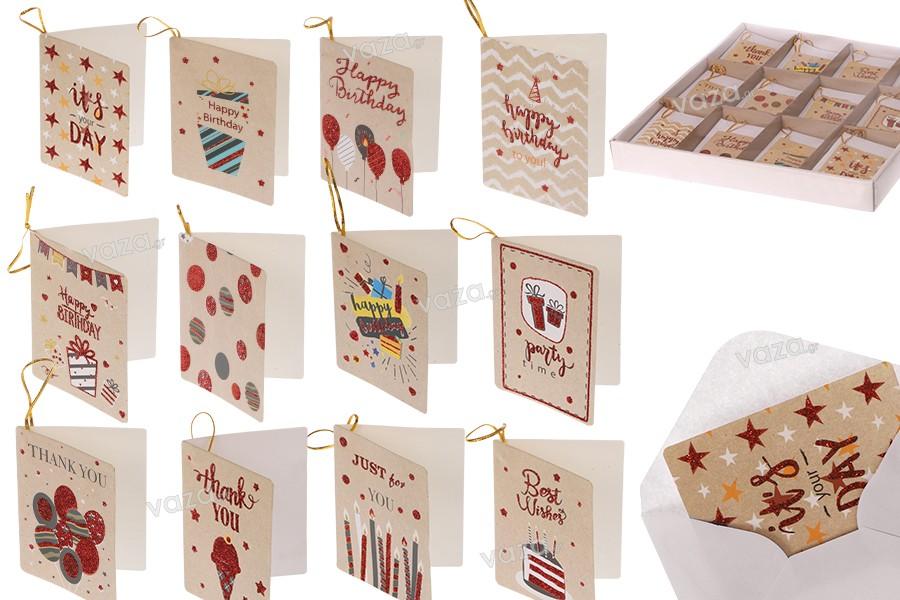 Ευχετήριες χάρτινες κάρτες γενεθλίων - 120 τμχ (διάφορα σχέδια)