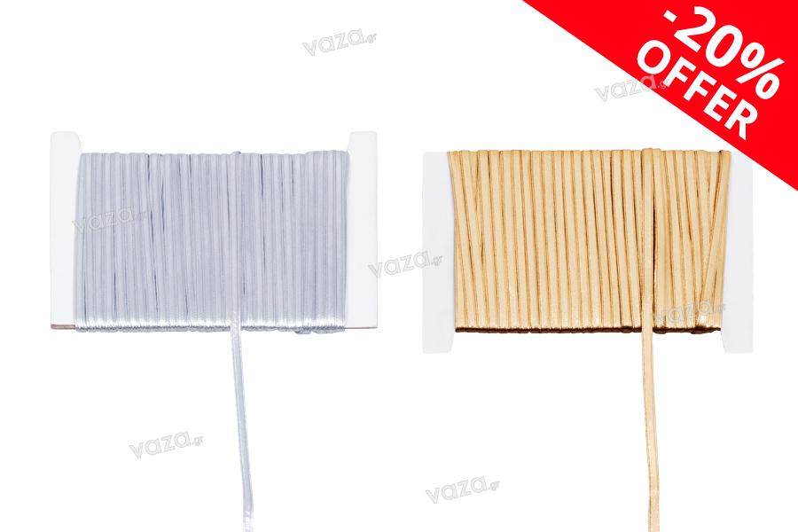 Διακοσμητικό πλακέ κορδόνι με μεταλλική επίστρωση, πλάτος 3,5 mm (10 μέτρα το τεμάχιο)