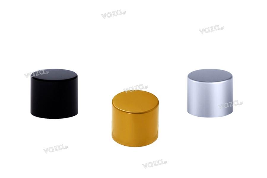 Αλουμινένιο UV ασημι, χρυσό και μαυρό ΜΑΤ καπάκι PP18mm με διπλό εσωτερικό παρέμβυσμα