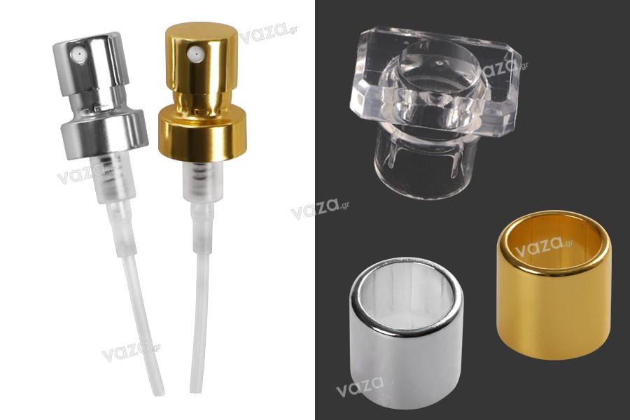 """Σπρέι με καπάκι για μπουκάλια αρωμάτων με κλείσιμο ασφαλείας """"Crimp"""" 15 mm (για φιάλη 315-4-50)"""