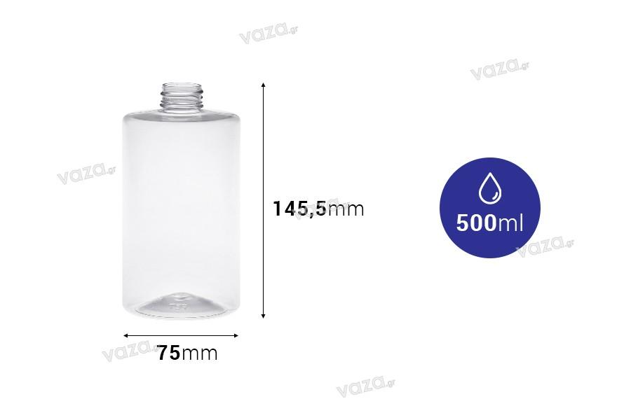 Μπουκάλι 500 ml πλαστικό κυλινδρικό διάφανο (28/410) - 10 τμχ