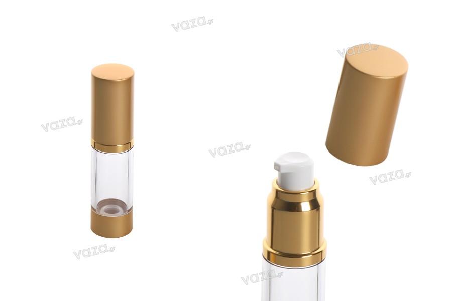 Μπουκάλι airless για κρέμα 15 ml με ακρυλικό διάφανο σώμα και πλαστικό χρυσό ματ καπάκι