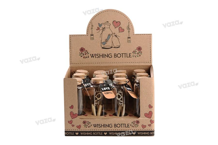 Μπομπονιέρες μπουκαλάκια ευχών γυάλινα με φελλό σε κουτί 12 τμχ