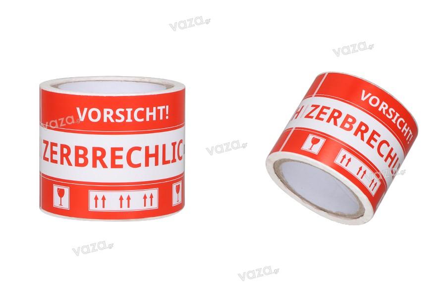 Αυτοκόλλητα Εύθραυστο (Γερμανικά) 15x8,5 cm - πακέτο 100 τμχ