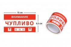 Αυτοκόλλητα Εύθραυστο (Βουλγάρικα) 15x8,5 cm - πακέτο 100 τμχ