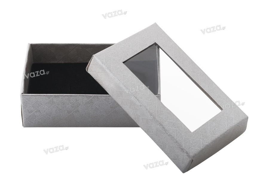 Κουτάκι για δώρο 80x50x26 χάρτινο, ασημί με παράθυρο και αφρώδες παρέμβυσμα - 12 τμχ